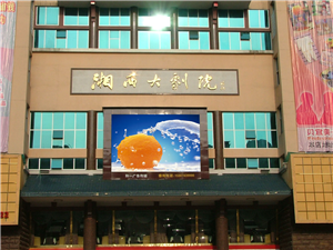 Grand theater P20 outdoor full-color displays