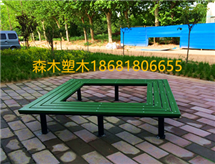 西安庆华民爆厂-围树椅