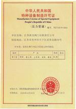 唐龙阀门-制造许可证