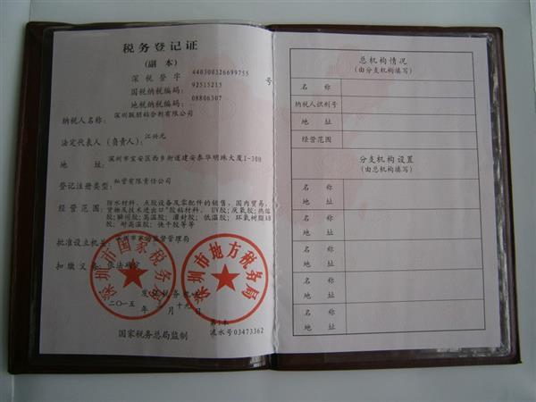 税务登记证副证