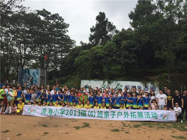 深圳滨海小学2013级(6)班全体小朋友来东莞农家乐松湖生态园开展亲子户外拓展活动