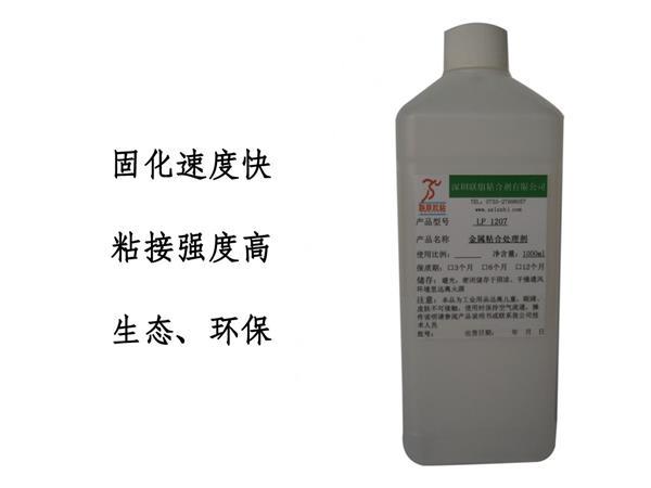 LP1208多用途粘合处理剂
