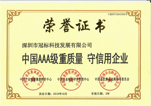 AAA级证书
