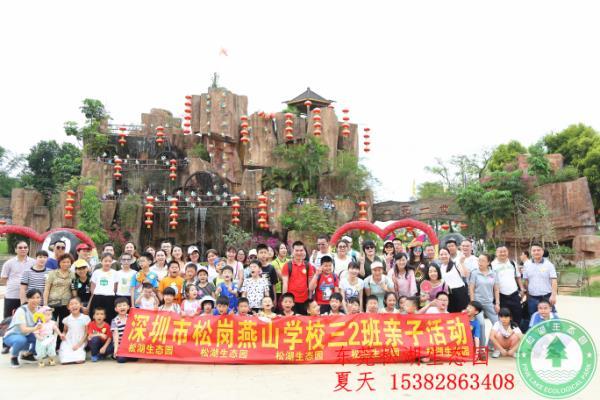 深圳學校班集體出游活動好去處燕山學校親子活動來松山湖松湖生態園