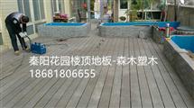 咸阳秦阳花园楼顶花园塑木地板