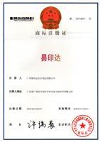 广州易印达办公用品有限公司商标证书