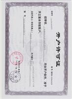 廣州易印達辦公用品有限公司開戶許可證