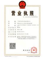 广州易印达办公用品有限公司营业执照
