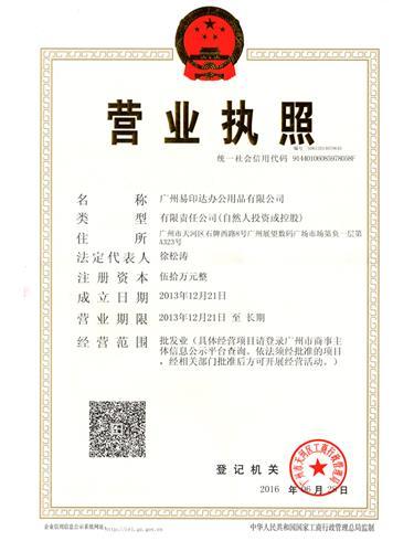廣州易印達辦公用品有限公司營業執照