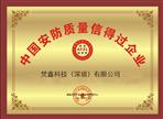 中国信得过企业证书