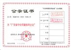 守合同企业证书