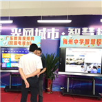 梵鑫科助力梅州智慧城市教育会展