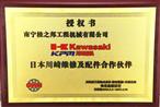日本川崎维修及配件合作伙伴授权书