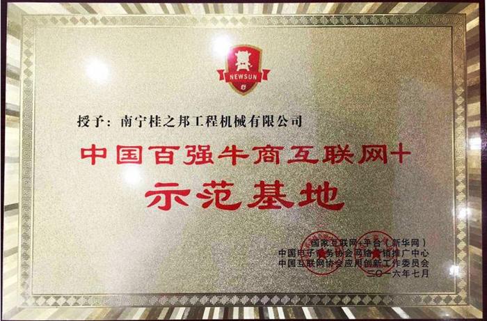 """""""中国百强牛商互联网+示范基地""""荣誉称号"""