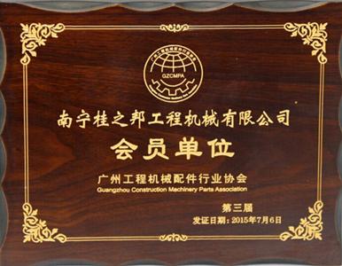 广州工程机械配件行业协会会员单位证书