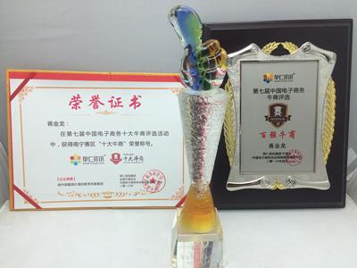 荣获单仁资讯第七届中国电子商务牛商评选百强牛商称号