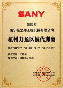 三一重工杭州力龙广西区域总代理