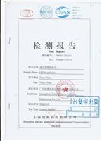 透气型竞博官网地址检测报告-上海