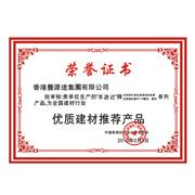 中国环境标志产品认证证