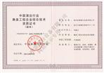 演出工程資質證