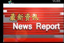 广东珠江频道采访华府隐形遥控锁