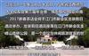 广东省贝博app手机版ballbet贝博app下载ios第三届年会暨