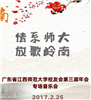 广东省贝博app手机版ballbet贝博app下载ios第三届年会晚会直播